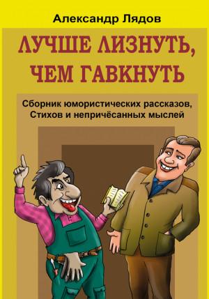 Лядов Александр - Лучше лизнуть, чем гавкнуть (сборник)