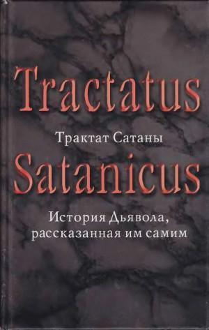 Шлипер Андреас - Трактат Сатаны. История Дьявола, рассказанная им самим