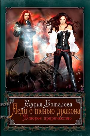 Боталова Мария - Леди с тенью дракона 2