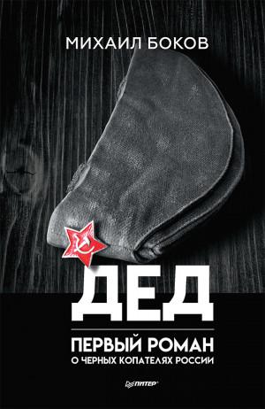Боков Михаил - Дед