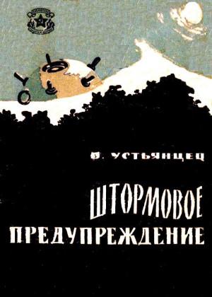 Устьянцев Виктор - Штормовое предупреждение