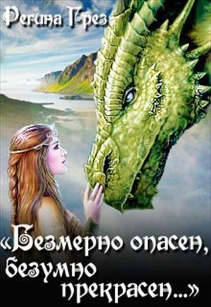 Грез Регина - Невеста Крылатого Змея