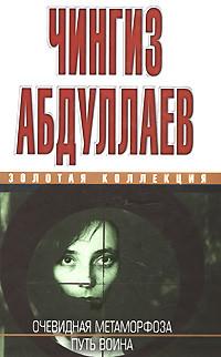 Абдуллаев Чингиз - Очевидная метаморфоза. Путь воина