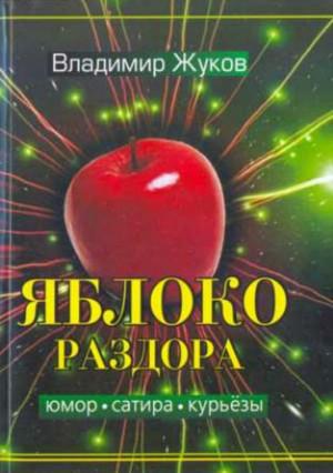 Жуков Владимир - Яблоко раздора. Сборник рассказов