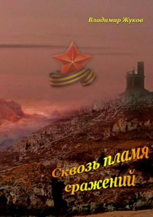 Жуков Владимир - Сквозь пламя сражений