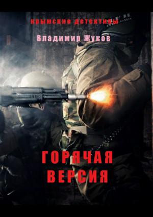 Жуков Владимир - Горячая версия