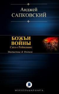 Сапковский Анджей - Божьи воины [компиляция; с иллюстрациями]