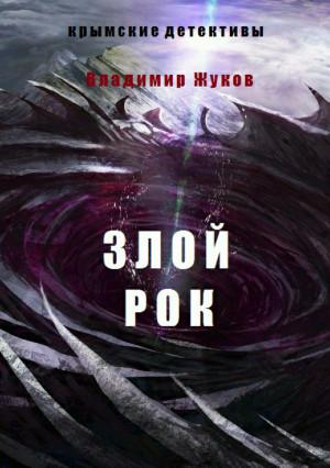 Жуков Владимир - Зой рок