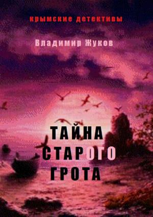 Жуков Владимир - Тайна старого грота