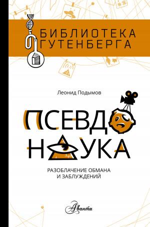 Подымов Леонид - Псевдонаука