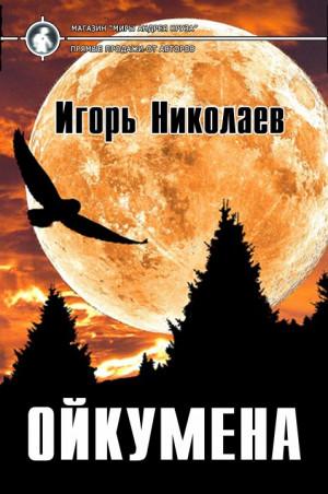 Николаев Игорь - Ойкумена