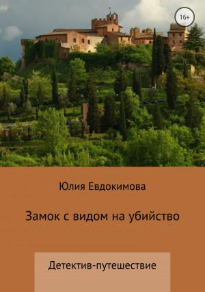 Евдокимова Юлия - Замок с видом на убийство