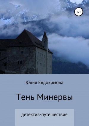 Евдокимова Юлия - Тень Минервы