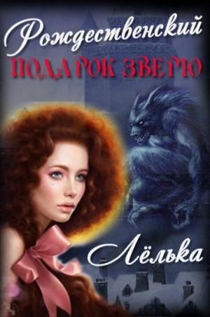 Step Olga - Рождественский подарок зверю
