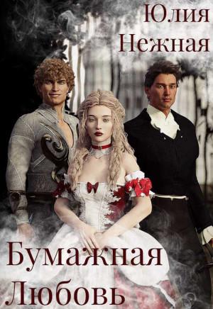 Нежная Юлия - Бумажная любовь