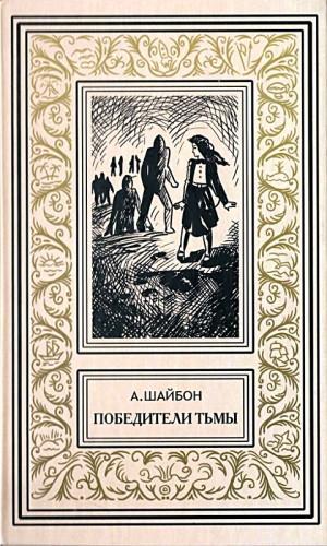 Шайбон Ашот - Победители тьмы. Роман