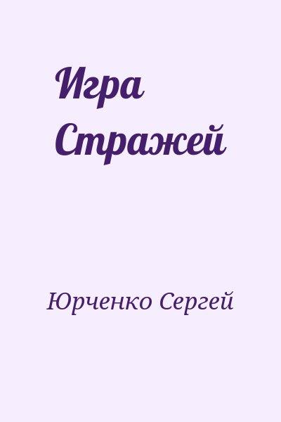 Юрченко Сергей - Игра Стражей