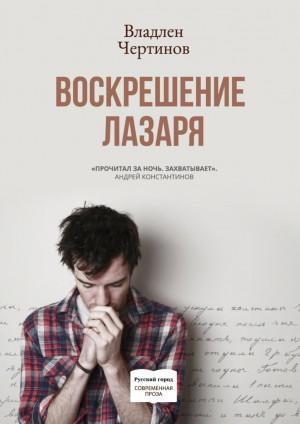 Чертинов Владлен - Воскрешение Лазаря