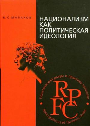 Малахов Владимир - Национализм как политическая идеология