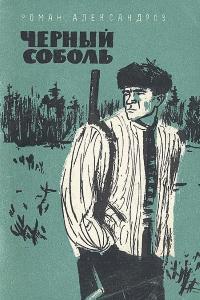 Александров Роман - Черный соболь