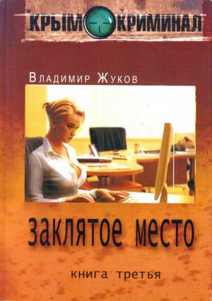Жуков Владимир - Заклятое место