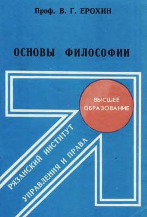 Ерохин Владимир - Основы философии