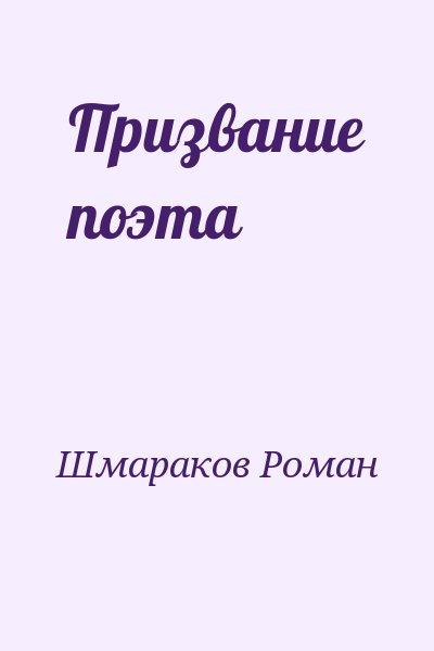Шмараков Роман - Призвание поэта