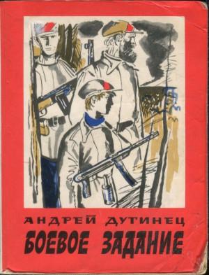 Дугинец Андрей - Боевое задание