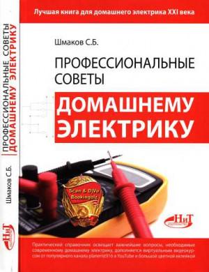Шмаков С. - Профессиональные советы домашнему электрику