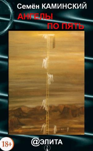 Каминский Семён - Ангелы по пять