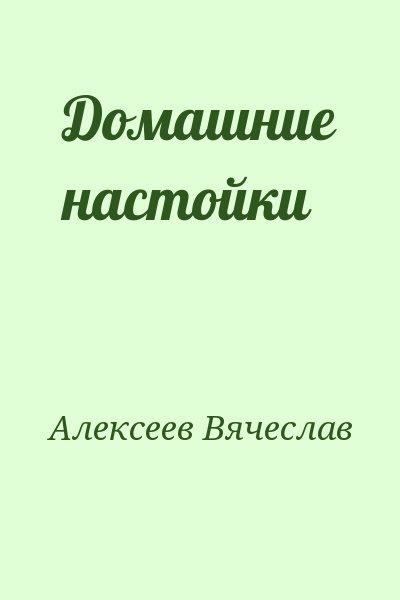 Алексеев Вячеслав - Домашние настойки