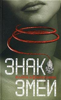 Афанасьева Елена - Знак змеи