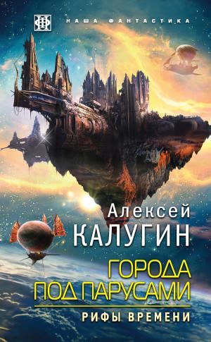 Калугин Алексей - Города под парусами. Рифы Времени