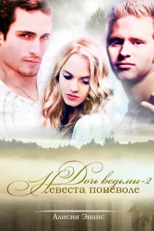 Эванс Алисия - Дочь ведьмы-2. Невеста поневоле