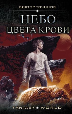 Точинов Виктор - Небо цвета крови