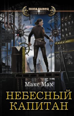Мах Макс - Небесный капитан