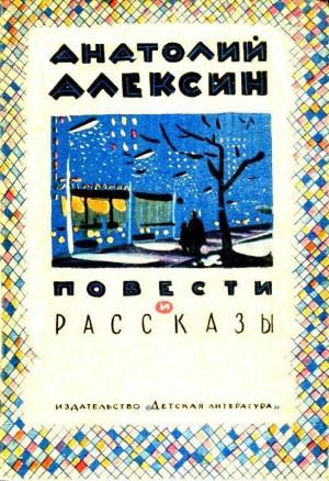 Алексин Анатолий - Повести и рассказы