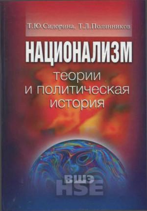 Сидорина Татьяна, Полянников Тимур - Национализм: теории и политическая история
