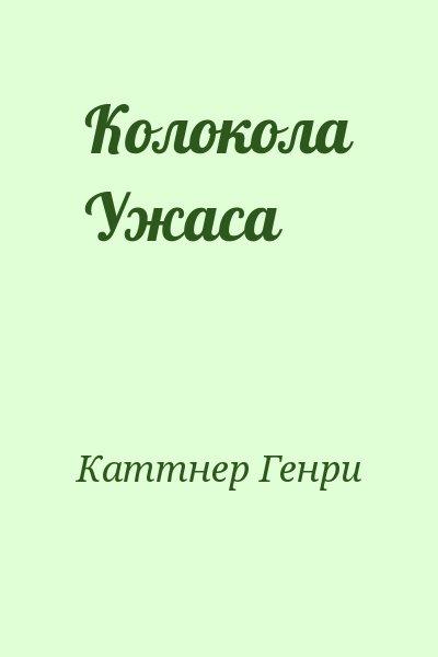 Каттнер Генри - Колокола Ужаса