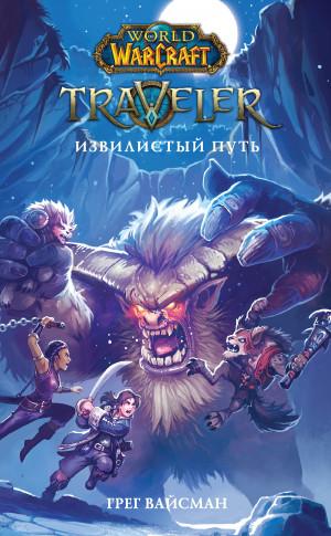 Вайсман Грег - World Of Warcraft. Traveler: Извилистый путь