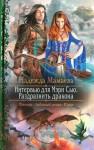 Мамаева Надежда - Интервью для Мэри Сью. Раздразнить дракона