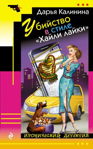 Калинина Дарья - Убийство в стиле «Хайли лайки»