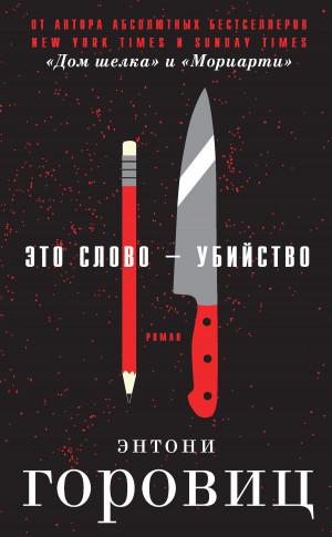 Горовиц Энтони - Это слово – Убийство