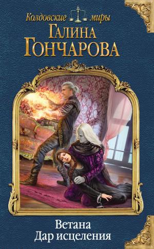 Гончарова Галина - Дар исцеления