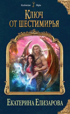 Елизарова Екатерина - Ключ от Шестимирья