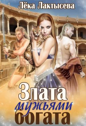 Лактысева Лёка - Злата мужьями богата