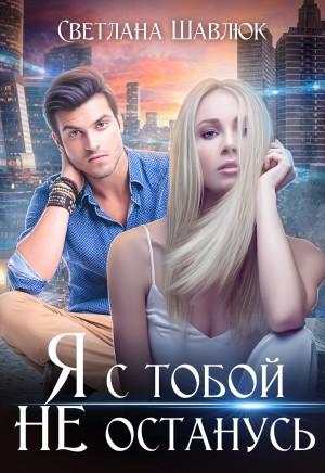 Шавлюк Светлана - Я с тобой не останусь
