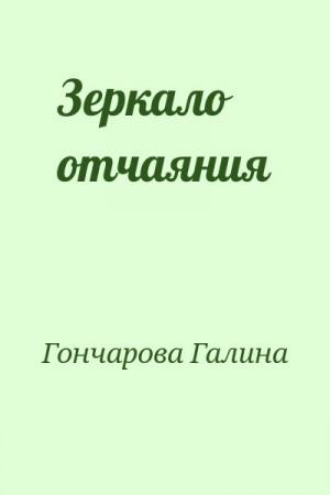 Гончарова Галина - Зеркало отчаяния
