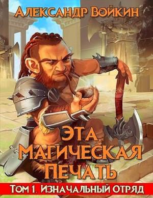 Войкин Александр - Изначальный отряд