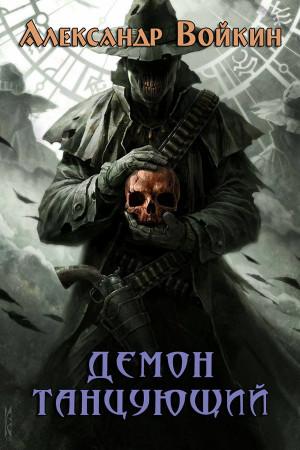 Войкин Александр - Демон танцующий